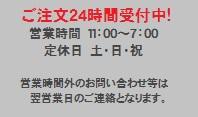 TAKE21営業案内