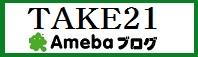 TAKE21アメブロ